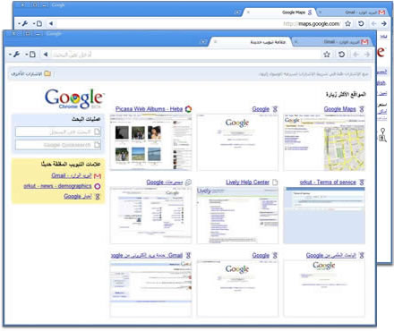 picture Google Chrome 9.0 Beta10.0 Dev8.0 Stable 2011 2